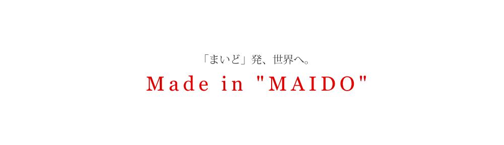 """「まいど」発、世界へ Made in """"Maido"""""""
