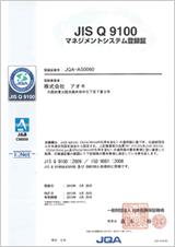 ISO9001 2003年7月認定