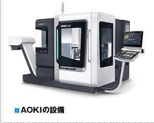 AOKIの設備